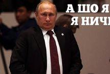 Если это всплывет Путину конец