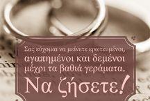 Ευχες γαμου