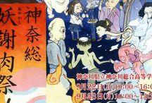 神奈川県公立高校文化祭