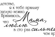 Надписи...