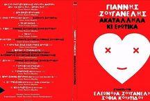New promo song... Γιάννης Ζουγανέλης & Ελεονώρα Ζουγανέλη - Να Φυλάγεσαι
