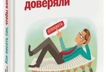 Обложка для книги
