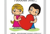 Любовь это-