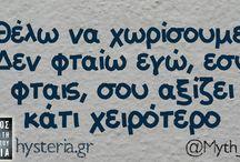 Χιούμορ ελληνικά