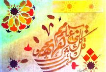 Calligraphie arabe en couleur / by Lina Asfouri