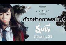 ภาพยนตร์-ยอดนิยมในขณะนี้-ประเทศไทย By : http://bit.ly/SubDigitalTV :