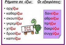 Ελληνική γραμματική /ορθογραφία /ρήματα