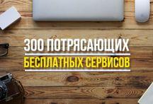 Сервисы_