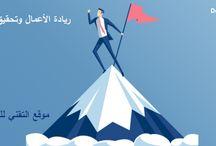 ريادة الأعمال وتحقيق النجاح