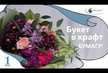Мастер классы по составлению букетов и композиций из цветов