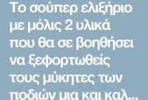 ΜΥΚΗΤΕΣ ΠΟΔΙΩΝ