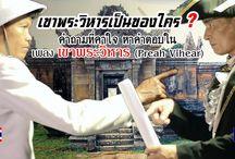 เขาพระวิหาร / http://goo.gl/cZaqaJ เพลงเขาพระวิหาร(Preah Vihear)โดยตั้ม มาเหนี่ย เขาพระวิหารมีอะไรที่มากกว่านั้น ปราสาทพระวิหาร หรือเขาพระวิหารเป็นของใคร มีอะไรมาดูประวัติเขาพระวิหารกัน ซึ่งเขาพระวิหารภาษาอังกฤษคือ Temple of Preah Vihear และคดีเขาพระวิหารตัดสินกันวันที่ 11 พ.ย.56