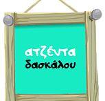 αντεντα δασκαλου / ΑΤΖΕΝΤΑ ΔΑΣΚΑΛΟΥ