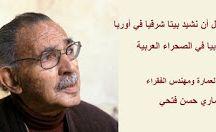 HASSAN FATHY - حسن فتحي : MYO