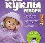 Книги о куклах