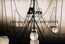 ΙΕΚ ΔΕΛΤΑ SOCIETY / http://www.delta-iek.gr/