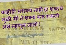 Marathi Quotes / Read the all type of quotes only in marathi language.