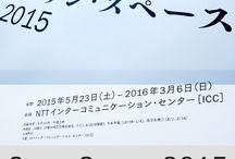 デジタル作品展示会 / 東京都内で開催されているデジタル媒体を用いた作品の展示会をピックアップ。