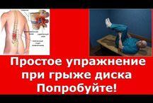 упражнения остеохондроз