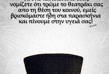 apofthegmata