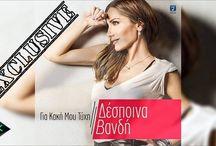 New promo song... Δέσποινα Βανδή - Για Κακή Μου Τύχη