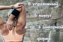 Физкультура