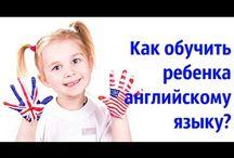 Английский для маленьких
