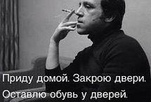 Высоцкий В.
