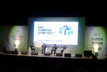 2014 소셜벤처 경연대회 / 창의적인 사회적기업 아이템 개발과 더불어 사회적 가치 실현을 위한 새로운 가능성 기회를 모색하기 위한 대회입니다.