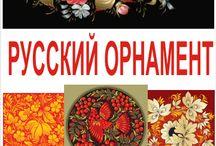 Русские узоры / Русские узоры