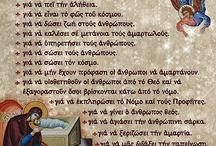 Γιατί γεννήθηκε ο Χριστός; Παναγία Ιεροσολημιτισσα