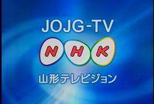 放送開始 NHK