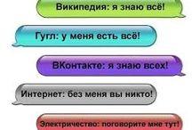 аникдоты