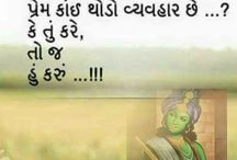 Thoughts gujrati