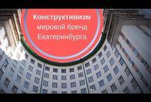 Архитектура Екатеринбурга
