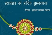 raksha bandhan / raksha bandhan wishes greetings cards maker. print brother name on raksha bandhan pics. happy raksha bandhan name pictures. name raksha bandhan wishes card image. print name on raksha bandhan rakhi brother sister profile pics