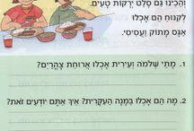 Hebrew HA