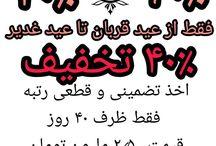 موسسه حقوقی عدالت گستران  اخذ رتبه تخفیف عید قربان تا عید غدیر تماس بگیرید مشاوره رایگان  تلفن : 09120379175 021-22368459