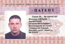 Патент на работу гражданам СНГ / Патент на работу дает право легально пребывать на территории РФ до 1 года (12 мес.)