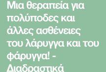 ΒΡΑΧΝΑΔΑ-ΠΟΛΥΠΟΔΕΣ