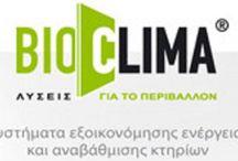 Θερμοπρόσοψη / Θερμομονώστε και κερδίστε χρήματα καλοκαίρι και χειμώνα.... Σύστημα θερμομόνωσης BIOCLIMA από την kraft... Οικονομικά και ποιοτικά...