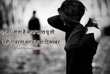 December Shayari / दिल को छू जाने वाली शायरियां www.feelthewords.com पर !!  December Shayari, 2 Line December Shayari, Love Shayari, Sad Shayari