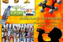 Chemistry High School lessons ppts (only in greek) / Presentations of my Chemistry lessons