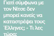 ΕΛΛΗΝΕΣ-GREEKS