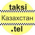 Такси Казахстан / Телефоны такси в городах Казахстана