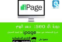 دورة ال seo : شرح التسجيل في استضافة ipage