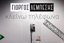 New promo song... Γιώργος Λεμπέσης - Κλείνω Τηλέφωνα