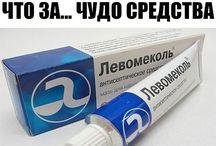 чудеса из аптеки