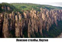 corner of my country / Что нужно видеть