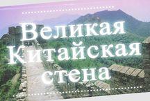 Сергей / путешествия